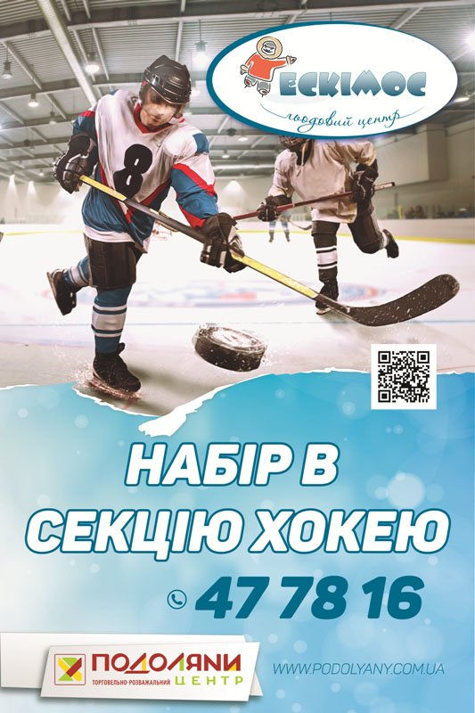 ICE_Eckimos_sitik-01
