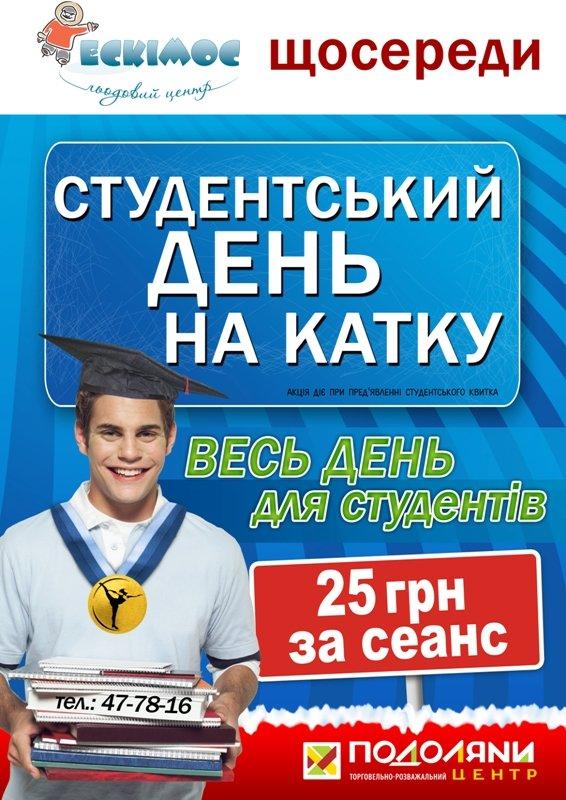 den_studenta_katok