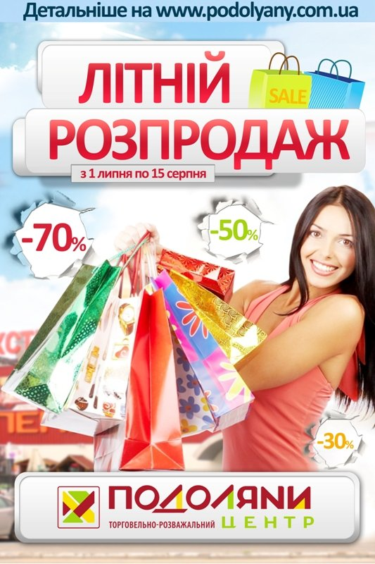 citilayt_litniy_rozprodazh_3