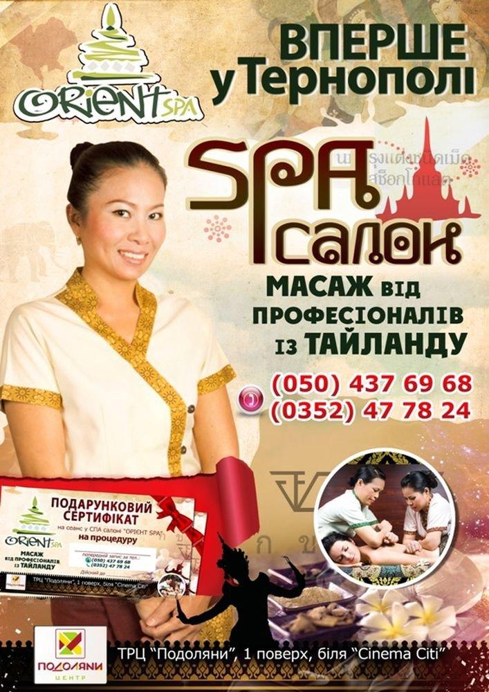 spa_salon_afisha