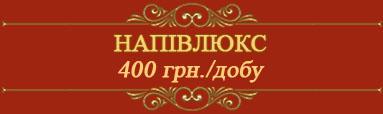 напівлюкс