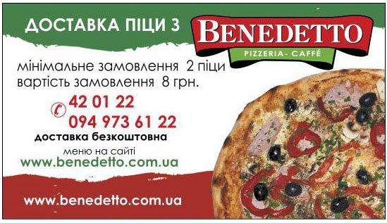 benedetto_dostavka