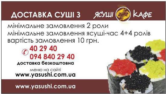 sushi_dostavka