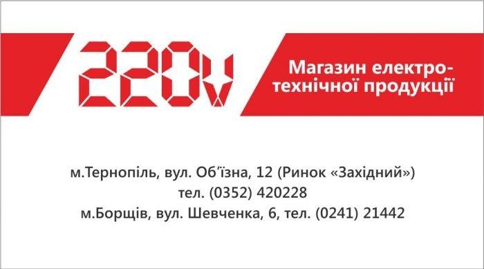 220V + contact