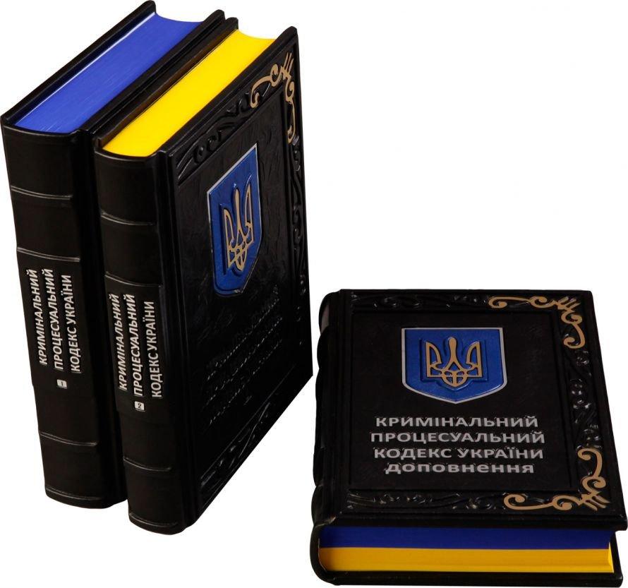 криминально процессуальный кодекс украины6ml_enl