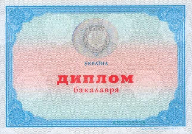 diplom-bakalavr-cover