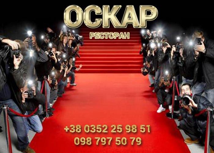 Оскар7 - копия
