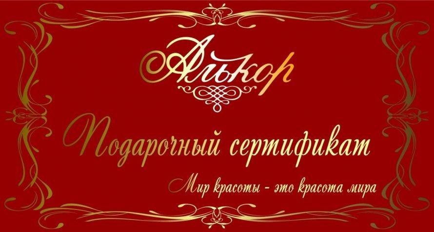 алькор сертификат