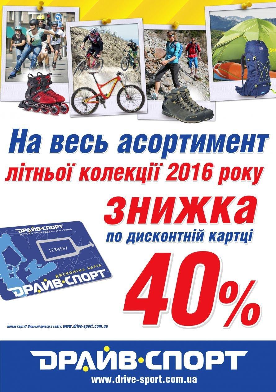 DRIVE_LETO-40%_2016