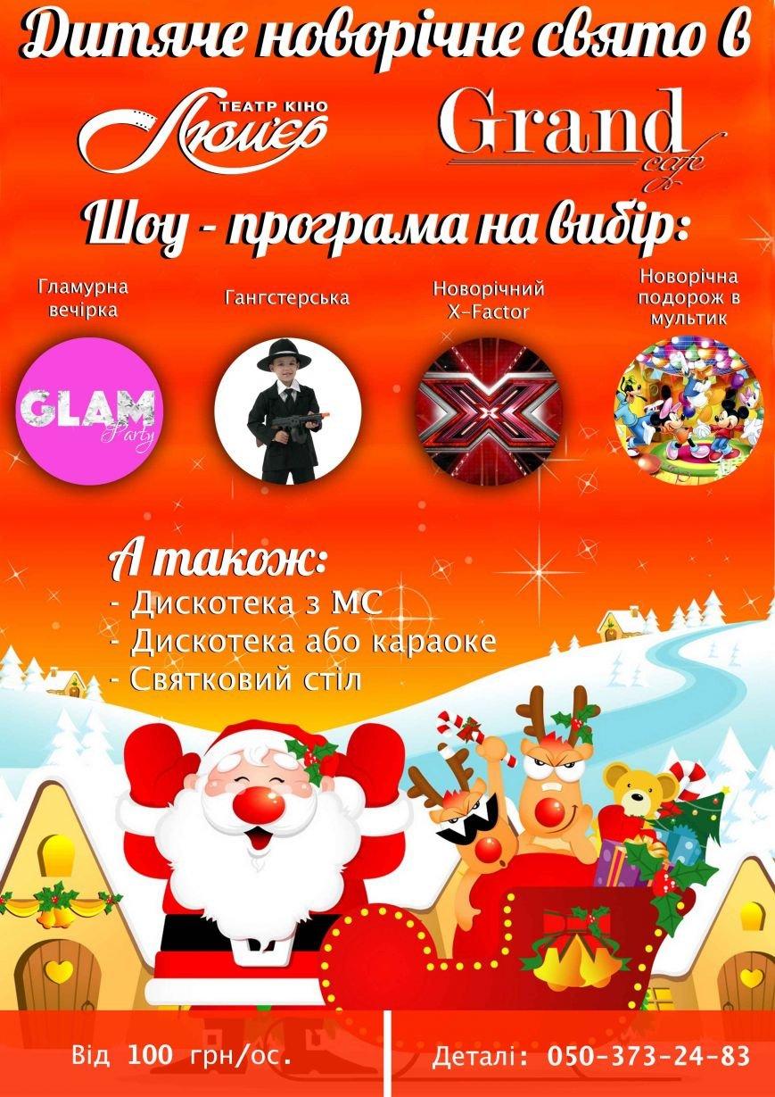 news-Дитяче новорічне Свято web