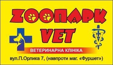 Зоопарк ВЕТ