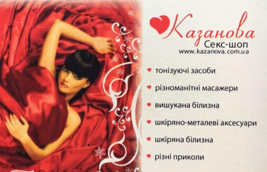 sex-shop-kazanova