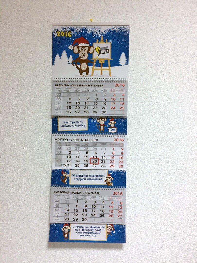календар2