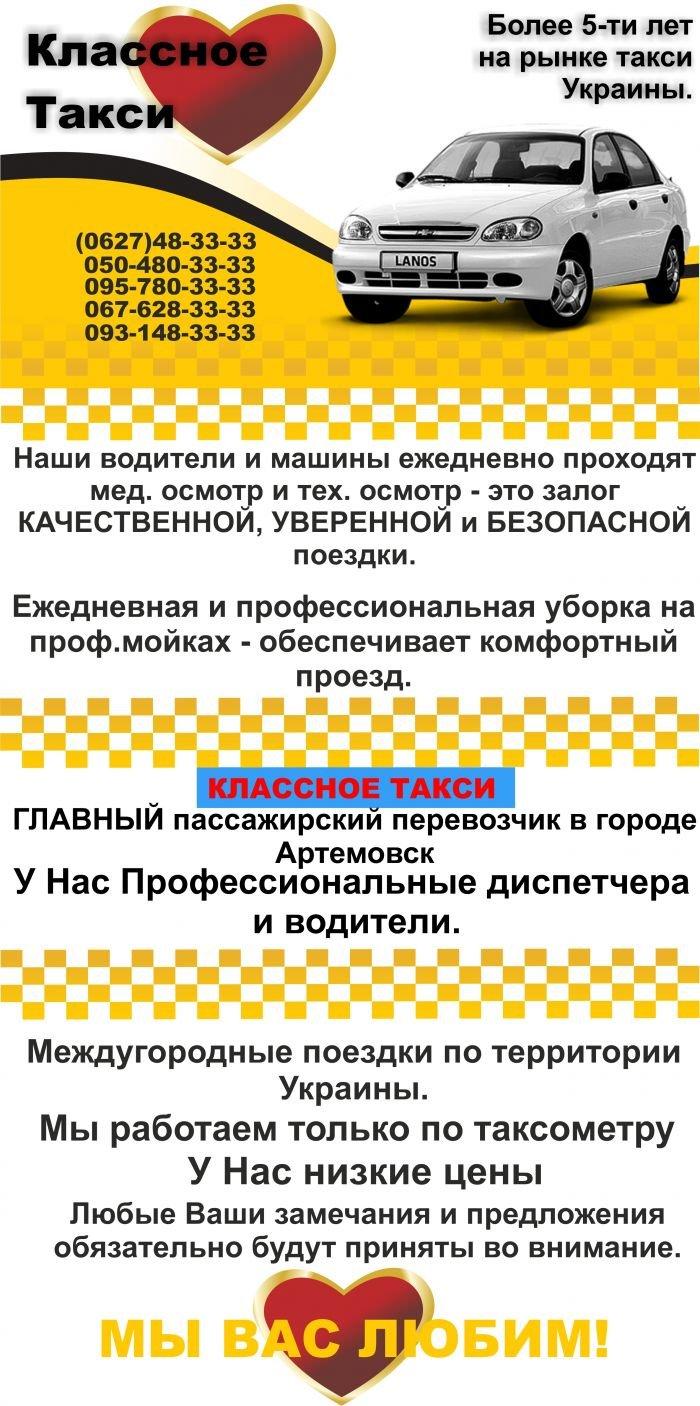 классное_такси_heart_2