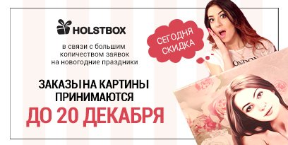 holstbox