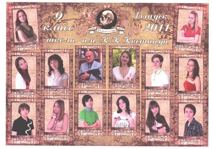 9 класс,2011 год