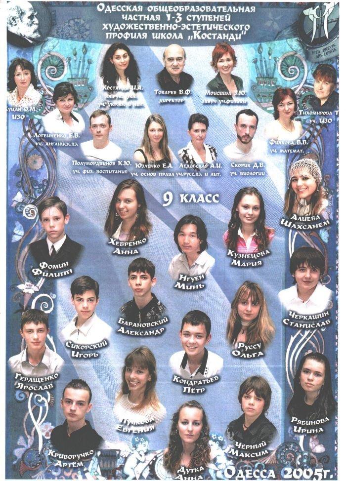 9 класс, 2005 год