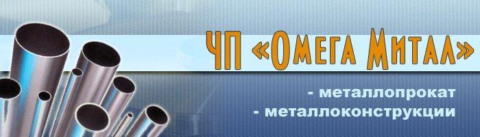 Омега-метал