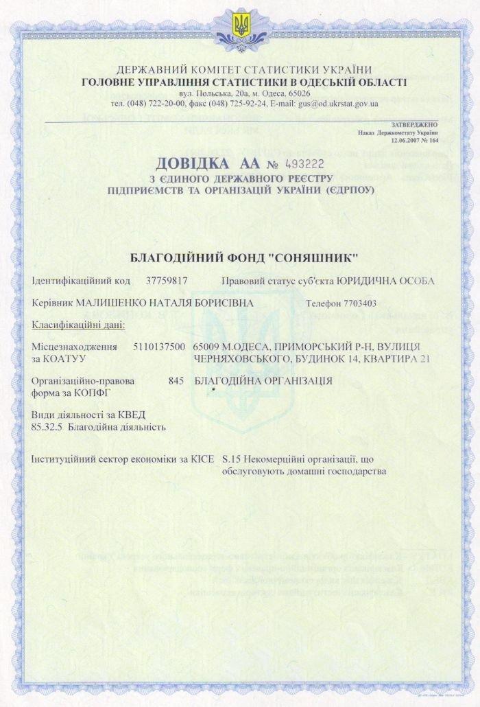 Справка единого госреестра АА № 493222 предпр. и орг.( ЭДРПОУ)
