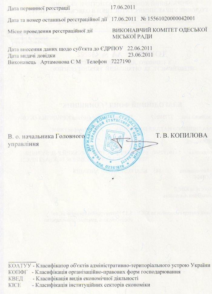 Справка единого госреестра АА № 493222 предпр. и орг.( ЭДРПОУ)2 001