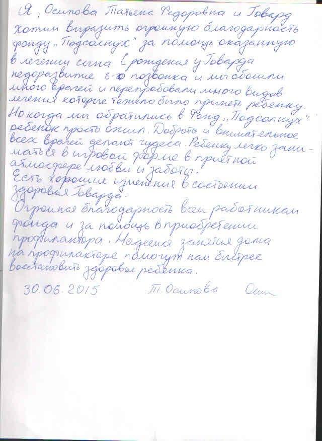 письмо-благодарность
