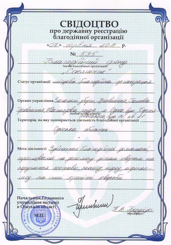 Свидетельство госрегистрации БФ Соняшник