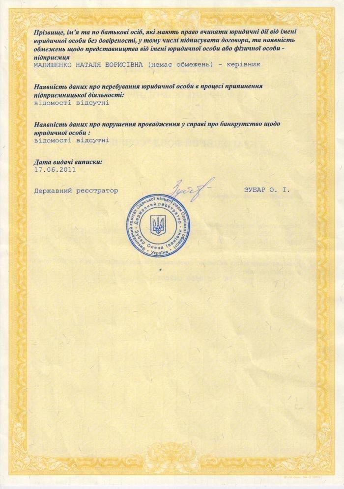 Выписка из един.гос .реестра юр особ и СПД № 269479 - 2