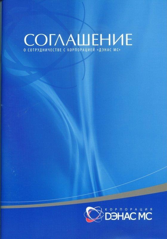 Соглашение о сотрудничестве с ДЭНАС-МС