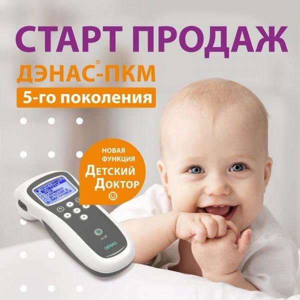 Старт ПКМ-5