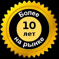 10_years_new