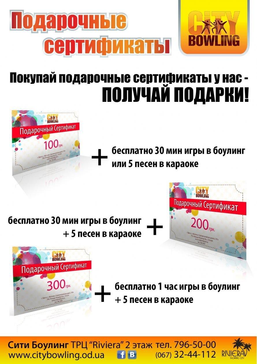 подарочные сертификаты одесса-01