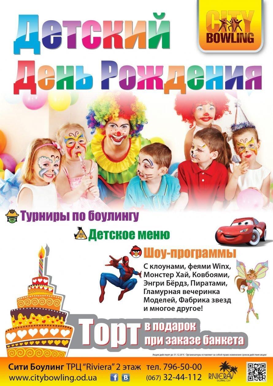 Детский ДР в Сити Одесса А1-01