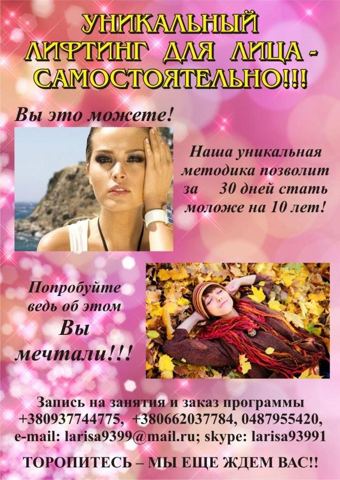 ЛИФТИНГ  ДЛЯ  ЛИЦА 01