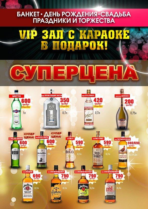 Акция-2+1-бутылки-march-2016