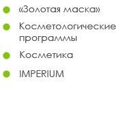 Косметолог Одесса 2