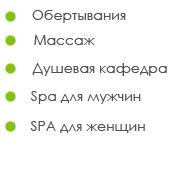 спа услуги 2