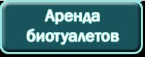 Аренда биотуалетов