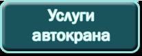 автокрана