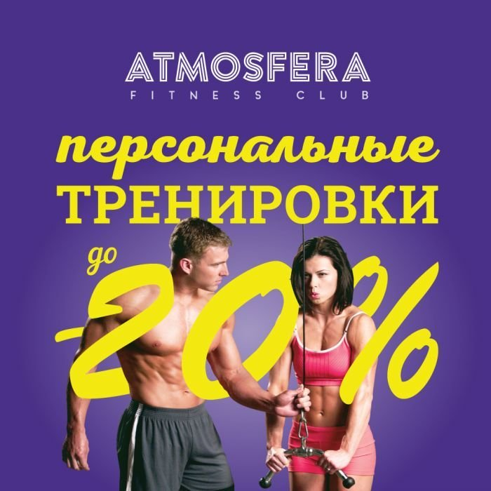 personal-training-sale-20-web