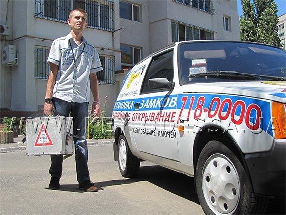 аварийное вскрытие замков_www.key.odessa.ua