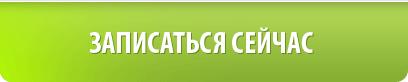zapisatsya-sejchas