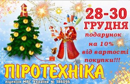 032_Pirotehnika