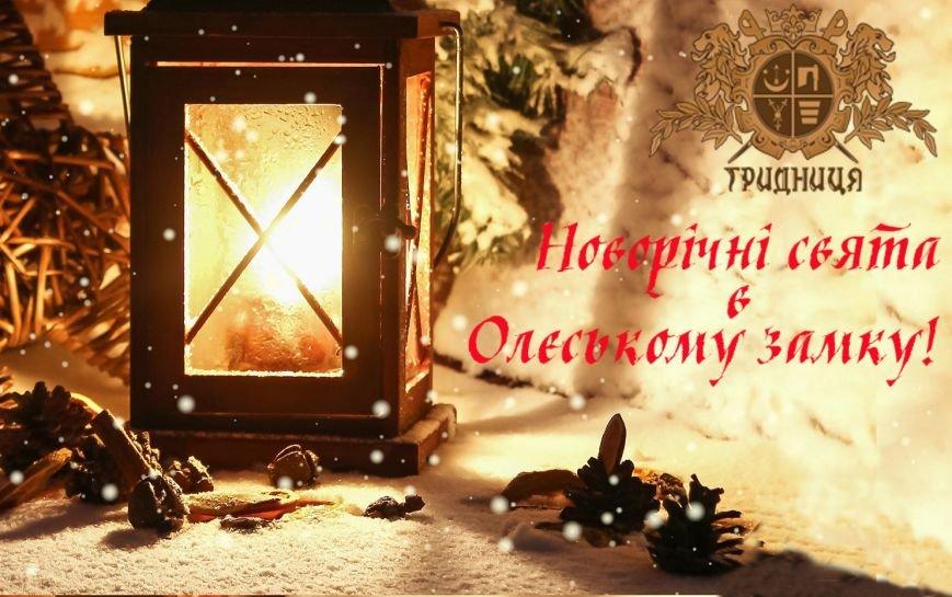 гридниця новий рік