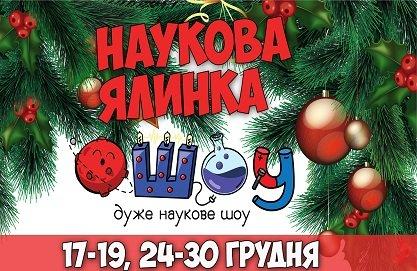 наукова_елка_укр правильный
