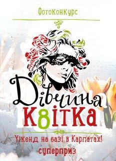 DivChinaKvitka_032_site
