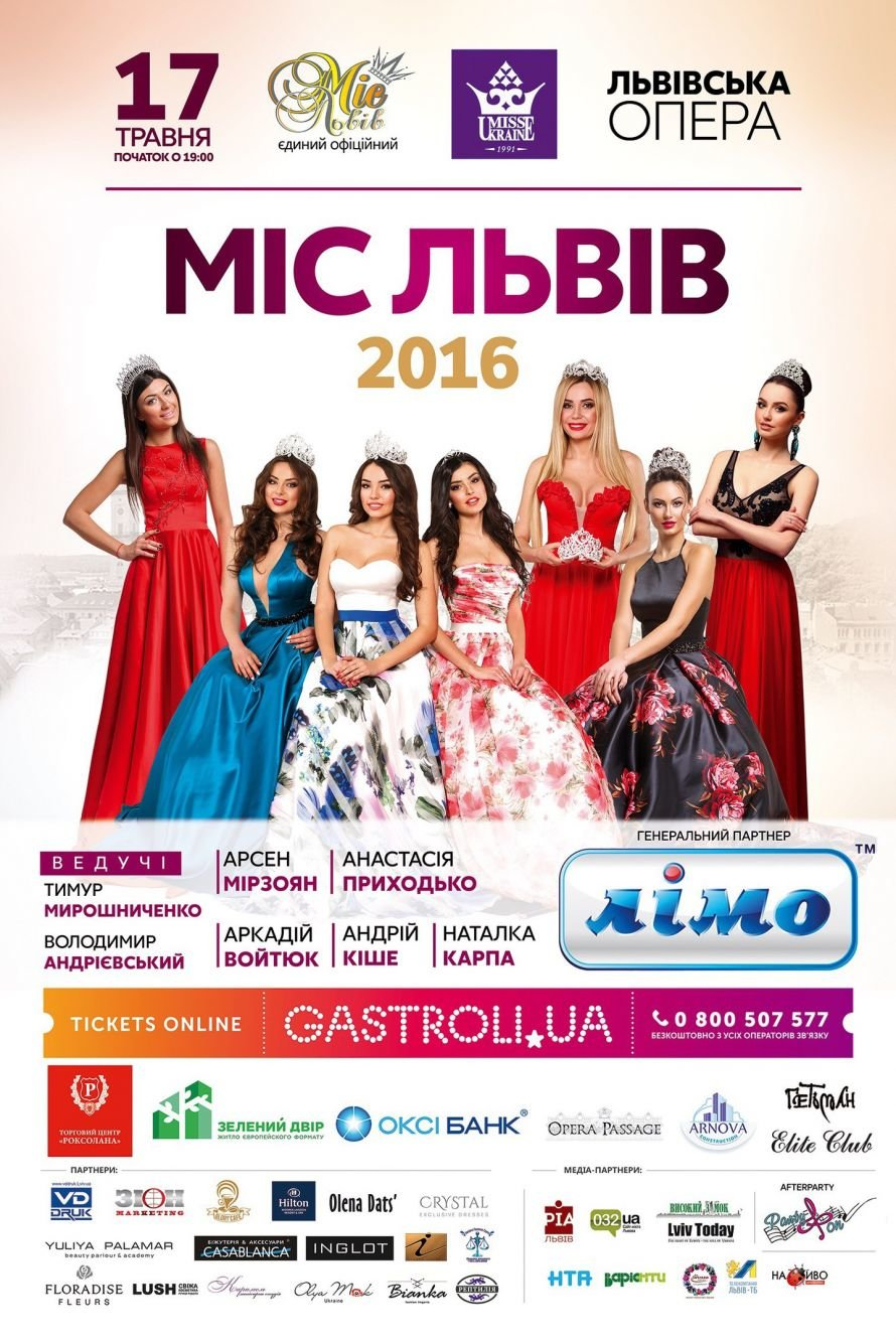 Міс Львів афіша 2016