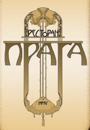 лого прага
