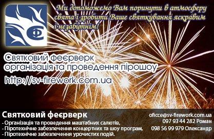 032_svytkoviy_feerverk