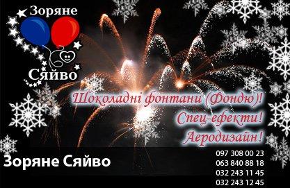 032_Zoryne_syaivo