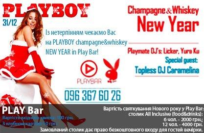 032_Play_Bar